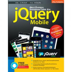 พัฒนาเว็บแอพบนSmartphone/Tablet ด้วย jQuery Mobile