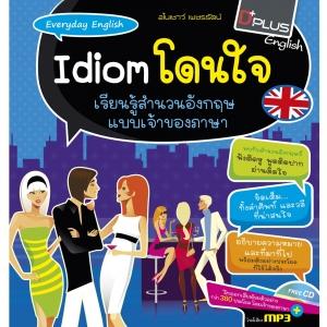 Everyday English Idiom โดนใจ เรียนรู้สำนวนอังกฤษแบบเจ้าของภาษา
