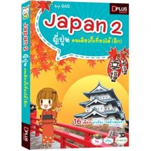 Japan 2 ญี่ปุ่นคนเดียวก็เที่ยวได้ (อีก)