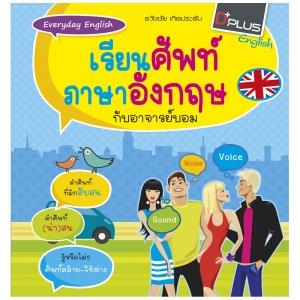 Everyday English เรียนศัพท์ภาษาอังกฤษกับอาจารย์บอม