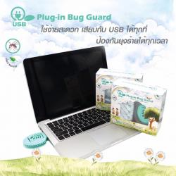 Refill ของ USB Plug in Bug Guard