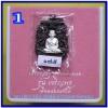 เหรียญฉลุหลวงพ่อทวด รุ่นเจริญพรเลื่อนสมณศักดิ์ วัดพะโค๊ะ ปี 2555 มีให้เลือกหลายเนื้อ..(2)