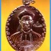 เหรียญเจ้าพ่อยี่กอฮง เนื้อทองแดง พิธีบ่วงสื่อเฮง ท่านขุนพันธ์ อธิฐานจิต ปี 41