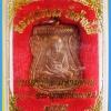 หลวงพ่อทวด 100 ปี อ.ทิม เสาร์ ๕ มหามงคล พิมพ์เสมาหน้าเลื่อน เนื้อทองแดงผิวไฟ