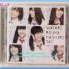 ซีดี.เพลงญี่ปุ่น #AKB48 WATARIROUKA HASHIRITAI มี CD 2 แผ่น