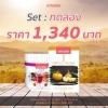 SetA ทดลอง เริ่มต้นลดน้ำหนัก (ทานได้ 15 วัน) กล่องส้ม 1 +กล่องม่วง 1