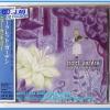 ซีดี.นักดนตรีญี่ปุ่นบรรเลงไวโอลิน Secret Garden Dawn Century PHCW-20140 สภาพซีล