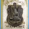 เหรียญเสมาหลวงพ่อทวด พ่อท่านเขียว รุ่นฉลอง ๗ รอบ ๘๔ ปี ๒๕๕๖ เนื้อชนวน