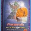 หนังสือ เจ้าคุณธงชัย วัดไตรมิตร พระเกจิเบอร์ 1 ของโลก