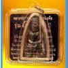 หลวงพ่อทวด 101 ปี อาจารย์ทิม เตารีดใหญ่ ปั๊มหลังหนังสือ เนื้อทองแดงนอกรมดำ เลี่ยมกันน้ำพร้อมขึ้นคอ