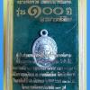 หลวงพ่อทวด 100 ปี อ.ทิม พิธีศาลหลักเมือง เหรียญเม็ดแตง เนื้ออัลปาก้า