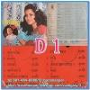 D1-23 แผ่นเสียง เพลงไทยลูกกรุง ดาวใจ ไพจิตร สภาพไม่เคยลงเข็ม สำหรับผู้สะสม จัดให้ยกเซ็ท