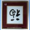 กรอบรูปไม้จริง อักษรมงคล ภาษาญี่ปุ่น ขนาดกรอบนอก 15.5x16.5 นิ้ว ใส่ภาพขนาด 9x10 นิ้ว