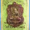 เหรียญเสมาหลวงพ่อทวด พ่อท่านเขียว รุ่นฉลอง ๗ รอบ ๘๔ ปี เนื้อทองแดงประกายรุ้ง