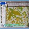 ซีดี.นักดนตรีญี่ปุ่นบรรเลงเปียโน CRYSTAL WIND T15P-020 สภาพซีล