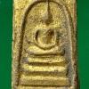 พระสมเด็จฯ พิมพ์ใหญ่ ปิดทอง (กรุทับทอง) บรรจุกรุวัดสะตือ TG 104
