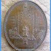 เหรียญมหายันต์ พระโพธิสัตว์กวนอิม อวโลกิเตศวร ปางปฏิหาริย์ เป็นเหรียญรุ่นแรกของท่านอาจารย์หม่อม สร้างปี ๒๕๔๘