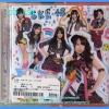 ซีดี.นักร้องญี่ปุ่น #SKE48 AVCD48229 CD+DVd MV.รวม 2 แผ่น สภาพซีล