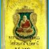 เหรียญเสมาหลวงพ่อทวด พ่อท่านเขียว รุ่นฉลอง ๗ รอบ ๘๔ ปี ๒๕๕๖ เนื้อทองทิพย์ลงยาพื้นเขียว จีวรเหลือง แยกชุดกรรมการ
