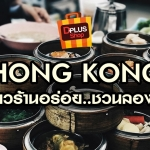 Hong Kong เที่ยวร้านอร่อย...ชวนลองชิม