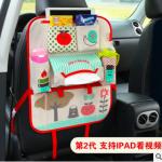 พรีออเดอร์ 15-20 วัน ที่ติดเบาะรถยนต์สำหรับวางของใส่ทิชชู (P002)