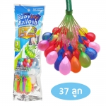 Z098 ลูกโป่งน้ำ Magic Water Balloon จำนวน 33 ลูก