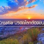 Croatia มรดกโลกต้องมนต์
