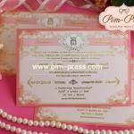 การ์ดแต่งงานเคทอง/เงิน(6711-6716-6718)