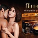 กาแฟ cmax 12. ซอง เสริมพลัง ส่ง 350 บาท