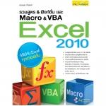 รวมสูตร&ฟังก์ชั่น และ Macro&VBA Excel 2010