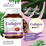collarich collagen คอลล่า ริช ส่ง 180 บาท