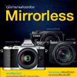 คู่มือถ่ายภาพด้วยกล้อง Mirrorless