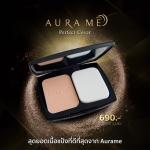 Aurame Perfect Cover แป้งออร่ามี แป้งที่แพทริเซียแนะนำ