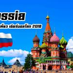 Russia ลัดเลาะเที่ยว เชียร์บอลโลก 2018