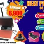 เครื่องรีดร้อน heat press เครื่องฮีตทรานเฟอร์ เครื่องสกรีนเสื้อ ราคา 6900 บาทคะ