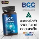 Auswelllife BCC ออสเวลไลฟ์ บีซีซี (Brain and Cardio Care with Squalene & Ginkgo) 60 แคปซูล