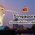 Singapore เมืองแห่งศิลป์กับกราฟิตี้สุดชิค