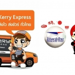 รายละเอียดการส่งสินค้าทาง ไปรษณีย์ไทย และ kerry express
