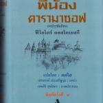 พี่น้องคารามาซอฟ The Brothers Karamazov / ฟีโอโดร์ ดอสโตเยสกี / สดใส [พิมพ์ 4]