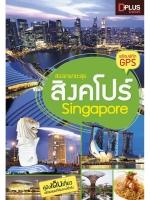 สองขาพาตะลุยสิงคโปร์ Singapore