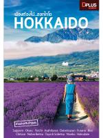 เมืองต้องไป...ฮอกไกโด HOKKAIDO