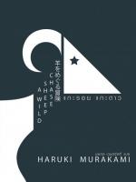 แกะรอย แกะดาว A Wild Sheep Chase / ฮารูกิ มูราคามิ Haruki Murakami / นพดล เวชสวัสดิ์