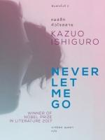 แผลลึกหัวใจสลาย Never Let Me Go Kazuo Ishiguro / นารีรัตน์ ชุนหชา [พิมพ์ครั้งที่ 2]
