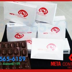เมต้าเซนแทค Meta Centact อาหารเสริมบำรุงสายตาและสมอง