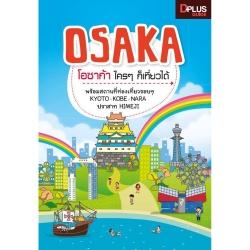 Osaka โอซาก้า ใคร ๆ ก็เที่ยวได้