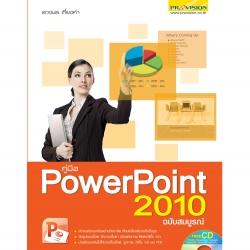 คู่มือ PowerPoint 2010 ฉบับสมบูรณ์