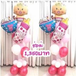 ลูกโป่งแรกเกิด New Born BN 129
