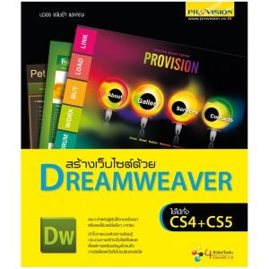 สร้างเว็บไซต์ด้วย Dreamweaver