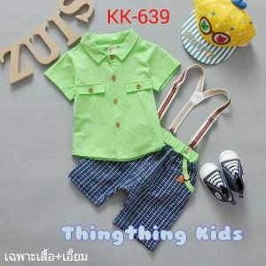ชุดเสื้อสีเขียว กางเกงสียีนส์และสายเอี๊ยม ไซส์ 70,80,90,100