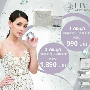 ครีมวิกกี้ Liv White Diamond Skin 2 กล่อง ส่งฟรี Ems
